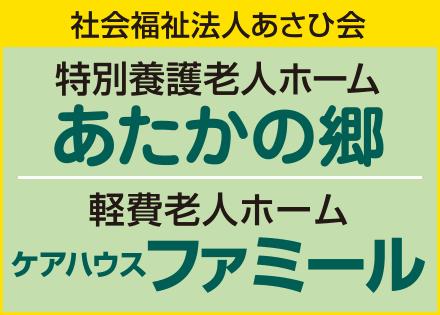 社会福祉法人あさひ会|特別養護老人ホームあたかの郷|軽費老人ホーム ケアハウスファミール
