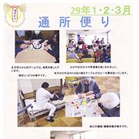 通所便り 2017年1・2・3月号