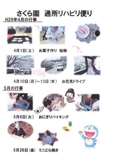 さくら園 通所リハビリ便り 2017年4・5・6月号