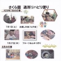 さくら園 通所リハビリ便り 2017年7・8・9月号