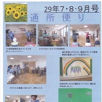 通所便り 2017年7・8・9月号