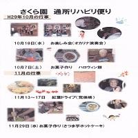 さくら園 通所リハビリ便り 2017年10・11・12月号
