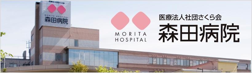 森田病院のリンク画像