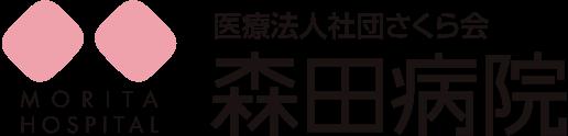 医療法人社団さくら会 森田病院